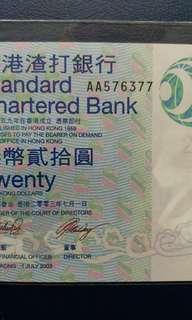2003年 AA版 貳拾圓 20元 渣打銀行 全新直版