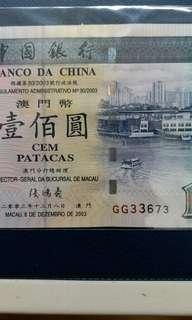 2003年 GG版 壹佰圓 100元 澳門中國銀行 全新直版