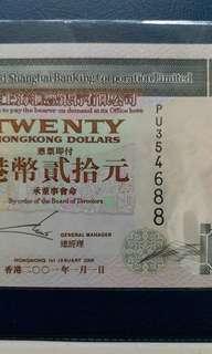 2001年 PU版 貳拾圓 20元 匯豐銀行 全新直版