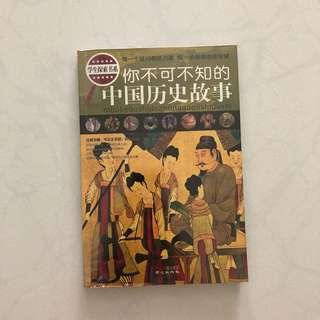 《你不可不知道的中国历史故事》Story Book