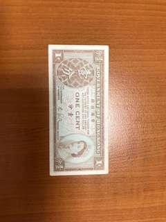 香港古幣一分紙幣