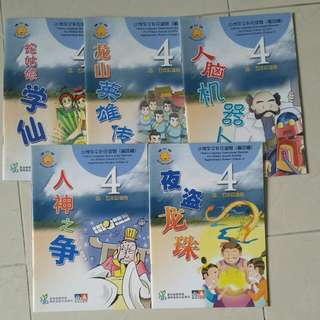 Chinese Language Supplementary Readers (Volume 4) For Primary 4 & 5