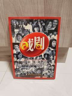 Celebrstjng 25 Years of Chinese Drama Collector's Edition 2CD