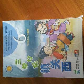 Chinese Language supplementary Readers (Volume 6) For Primary 6