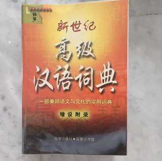 Chinese Dictionary (Used)