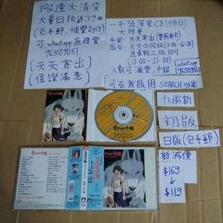 宮崎駿 幽靈公主 日版cd