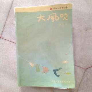 大风吹 红蜻蜓出版