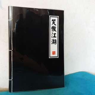 笑傲江湖Notebook (連封套)