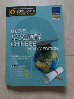 O Level Chinese Compre