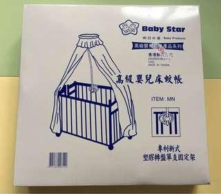 Baby Star 嬰兒床蚊帳 99%新