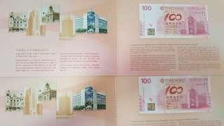 2012中國銀行百年華誕紀念鈔票