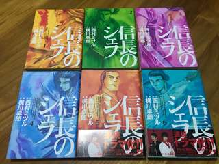Nobunaga no Chef manga vol. 1-6