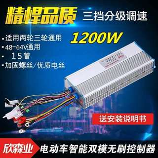 Controller 48-64V  1200W