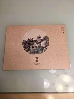 中國豫園郵票典藏 Yu Garden stamp collection