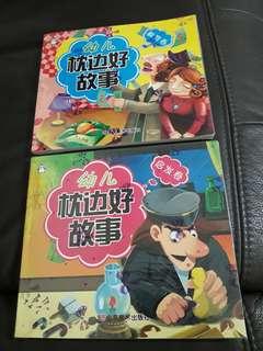 Chinese Bedtime  Storybooks 幼儿枕边好故事