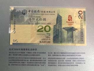 (號碼BJ405580) 2008年 第29屆奧林匹克運動會 北京奧運會 紀念鈔 - 香港奧運 紀念鈔