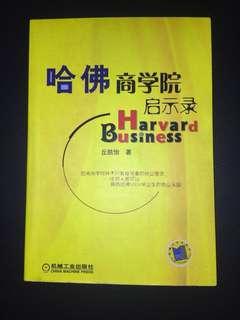 Harvard Business 哈佛商学院启示录