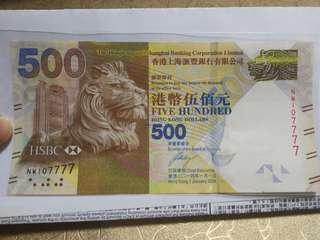 滙丰港币伍佰元NW107777