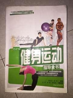 Chinese Bodybuilding encyclopaedia - 健身运动指导全书