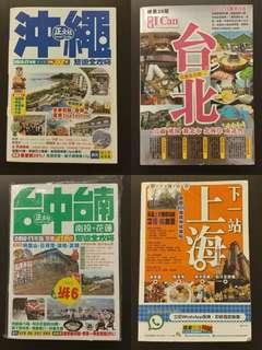 台灣 台中 台南 台北 上海 沖繩 旅遊書 taiwan taipei Okinawa Shanghai travel book travel guide