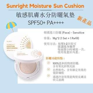 Nuskin 韓國防曬系列Sunright Moisture Sun Cushion 18g x 2