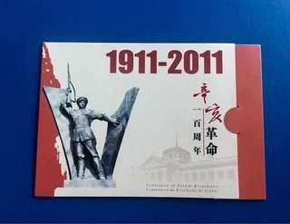 香港郵票辛亥革命一百周年小冊子全新