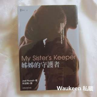 姊姊的守護者 茱迪皮考特 My Sister's Keeper 台灣商務 生命教育 電影原著小說 歐美翻譯文學