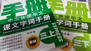 Chinese guidebook (词语手册)