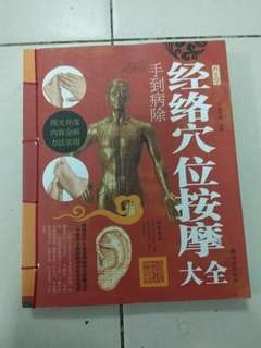 TCM Tui Na massage techniques (Chinese Version) 2 books special offer bundle