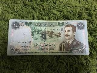1986 IRAQ 25 DINAR NOTE