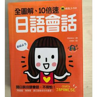 Learning Japanese Conversation - Chinese