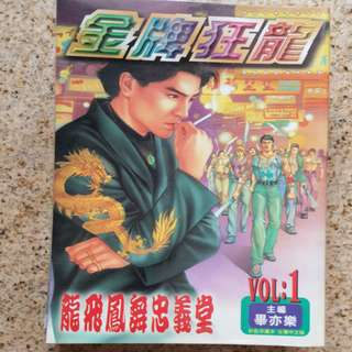 Hong Kong Chinese Comic HK 香港漫画 金牌狂龍
