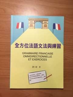 全方位法語語法與練習