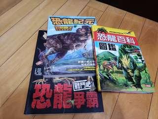 恐龍百科 Dinosaur books (3books)