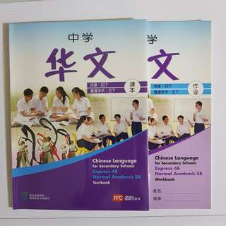 Express 4B / Normal Academic 5B Textbook
