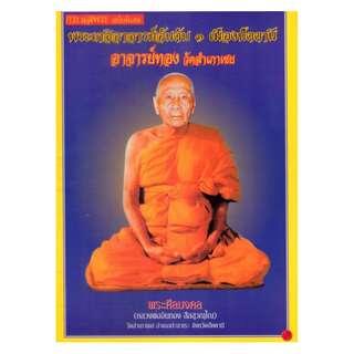 AC Thong catalog