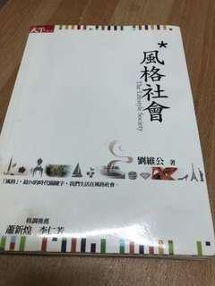 🚚 風格社會 / 劉維公