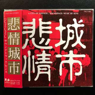 Audiophile: 悲情城市 A City of Sadness / Soundtrack Music by SENS [Made in Japan] Collectible