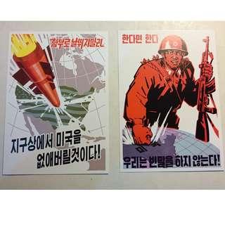 朝鮮反美共同斗爭月郵資明信片
