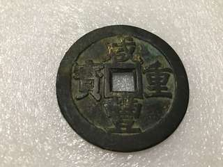 Limited Edition Old coin of China