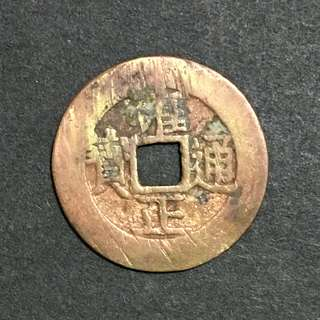 China 1723 -35 Yung Cheng Tung Pao Board of Public Works