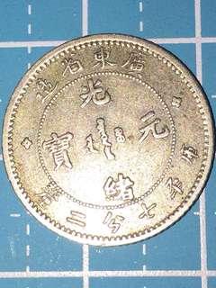 China Empire Guangxu Guangdong province silver coin 7.2 Candareens year 1890-1908