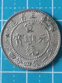 China Empire Xuan Tong Manchurian Province Silver Coin 1 Mace 4.4 Candareens year 1908 Varieties : Large Star Between Small Stars