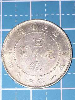 China Empire Xuan Tong Guangdong Province Silver Coin 1 Mace 4.4 Candareens year 1909-1911