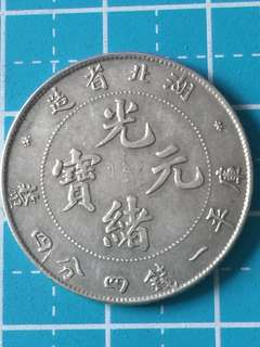 China Empire Guangxu Hupeh Province 1 Mace 4.4 Candareens year 1895-1907
