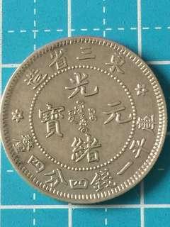 China Empire Guangxu Manchurian Province 1mace 4.4 Candareens year 1907 AU