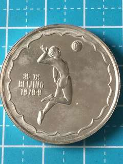 China 4th Games Silver Proof Medal Year 1979