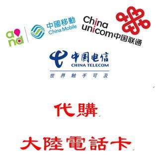 [代購]中國大陸電話卡