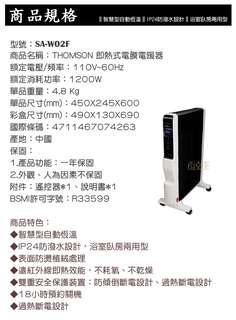 THOMSON 即熱式電膜電暖器SA-W02F