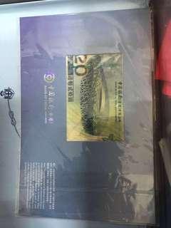 限量版中國銀行(香港)20蚊紙幣
